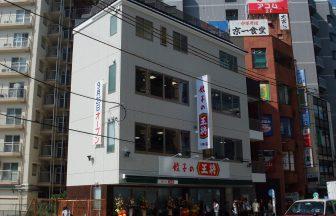 餃子の王将一号店